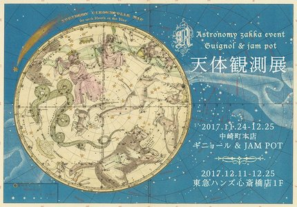 11:24-1225天体観測DM.jpg