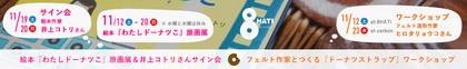 banner_donutko_exhi.jpg