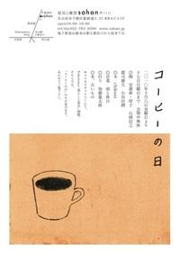 coffee_day_A42_20100924183650.jpg