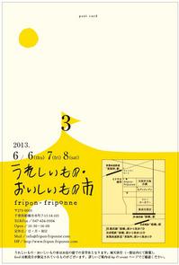 ureshiimono2012DM_omote.jpg