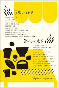 ureshiimono2012DM_ura.jpg